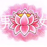 Pink lotus tattoo design with kanji
